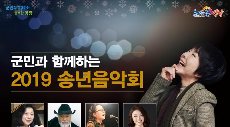 영광예술의전당 '2019 송년음악회'공연