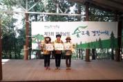 영광군 숲해설가, 숲교육 경진대회 우수상 수상