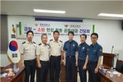 영광경찰 - 영광소방 間 공동대응 강화 간담회 개최
