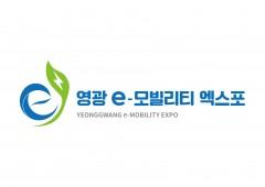 '2020 영광 e-모빌리티 엑스포' 상징물 확정