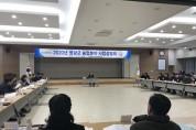 영광군, 2020년도 농업분야 사업설명회 개최