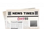 군의회 오는 28일 ~ 4월 11일까지 '239회 임시회'