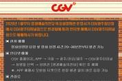 CGV 영화 상영 운영사 변경 안내문