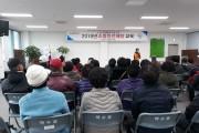 백수읍, 노인사회활동지원사업 간담회 개최