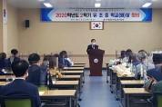 영광교육지원청, 2학기 학교업무 지원을 위한 유·초·중학교(원)장 회의