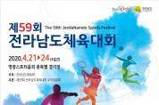 영광군, 제59회 전라남도체육대회 상징물 최종 선정