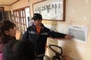 영광소방서 '노인시설 맞춤형 피난안전관리 컨설팅'추진
