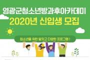 영광군 청소년방과후아카데미 '슬기로운 동아리 생활'