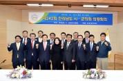 제242회 전라남도 시·군의회 의장회 장흥에서 개최