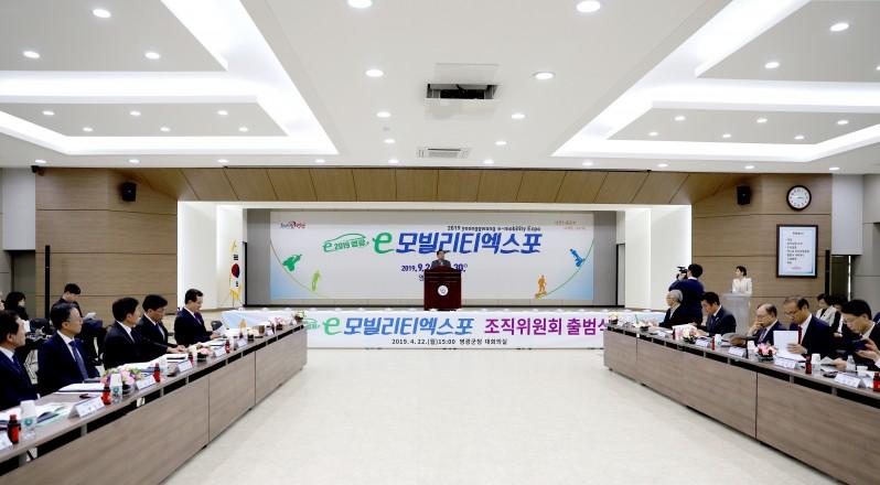 2019 영광 e-모빌리티 엑스포 조직위 출범