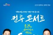 영광예술의전당, 6월 공연/영화 소식