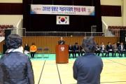 영광군 여성자치대학 한마음 체육대회 개최