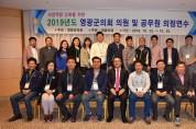 2019 영광군의회 의원 및 직원 의정연수 실시
