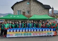 영광읍 '사랑의 김장 담그기' 행사 펼쳐