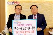 연수식품, 김장용 젓갈 400통 기탁