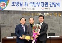 """영광군, """"조영길 前)국방부장관과 간담회 개최"""""""