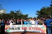 영광 물무산 행복숲 가족사랑 힐링걷기대회 '성황리'