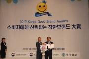 '영광 e-모빌리티 엑스포' 소비자에게 신뢰받는 착한브랜드 大賞 수상