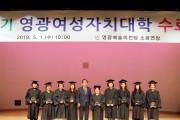 제4기 영광여성자치대학 수료식 개최