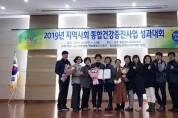 영광군, 지역사회 통합건강증진사업 우수기관 선정