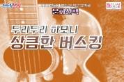 어쿠스틱 사운드'두리두리 하모니'공연