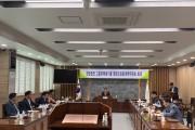 한빛원전 고준위핵폐기물 영광군공동대책위원회 제7차 회의 개최