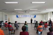 묘량면, 노인일자리 참여자 교육 및 간담회 개최