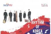 영광예술의전당 '리듬 오브 코리아' 공연