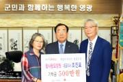 참사랑요양원 조진표 대표 '희망이 모이는 영광곳간'에 성금 기탁