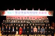 제5기 영광여성자치대학 수강생 모집