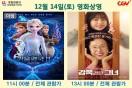 12월 14일(토) 영화상영