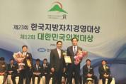 영광군 제23회 한국지방자치경영대상 수상
