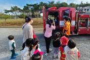 영광소방서, 샛별 직장어린이집 소방 안전 체험 교실 운영