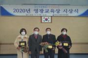 영광교육지원청, 2020. 영광교육상 시상식 개최