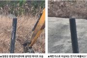 홍농읍 쓰레기 매립장 '메탄가스 누출' 의혹