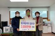 염산면, 김은규 제일의원장 2,000만원 지정 기탁