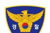 영광경찰, 코로나19 운영중단 행정명령 위반 유흥주점 업주 검찰 송치