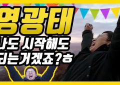 """영광태TV ep.01 """"영광태 TV 런칭했다~! 나 시작해도 되겠죠? 새해 첫날 영광 군남면 삼각산"""