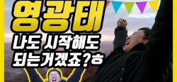 """영광태TV ep.01 """"영광태 TV 런칭했다~! 나 시작해도 되겠죠? 새해 첫날 영광 군남 삼각산"""