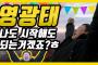 영광태TV ep.01