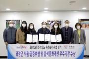 영광군, 위생관리사업 평가'우수기관'선정