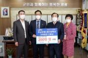 호남국제드론사관학교 희망2021 나눔캠페인 성금 200만 원 기탁