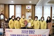 영광군, 2020 감염병예방관리사업 우수기관 선정