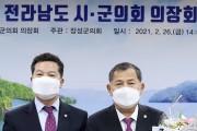 최은영 영광군의회의장, 지방의정봉사대상 수상