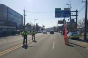 영광경찰, '교통사고 사망자 줄이기 100일 계획' 추진