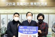 정선우 바르게살기운동전남협의회 여성회장, 희망2021 나눔캠페인 성금 200만 원 영광군에 기탁
