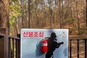 영광 물무산 행복숲, 이색적인 산불 예방 홍보