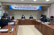 백수읍 지역사회보장협의체 4분기 정기회의 개최