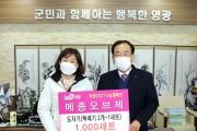 ㈜메종오브제 4,000만원 상당 생활도자기 냄비세트 영광군에 기탁