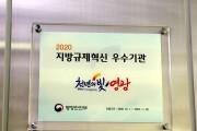 영광군, 행정안전부'지방규제혁신 우수기관'인증 현판식 개최